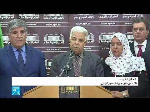 الجزائر: إعلان إقرار حالة شغور منصب رئيس المجلس الشعبي الوطني  - نشر قبل 2 ساعة