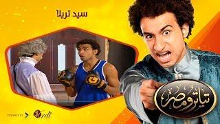 تياترو مصر- الموسم الأول - الحلقة 2 الثانية - سيد تريلا - علي ربيع و حمدي المرغني - Teatro Masr