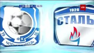 Чорноморець   Сталь   0 1  Відео матчу