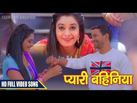 Dinesh Lal Yadav 'Nirahua' - New Movie Song 2017 - प्यारी बहिनिया - Bhojpuri Movie JIGAR