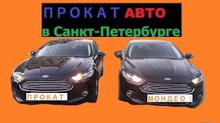 Услуга прокат автомобиля Форд Мондео 5 от компании Матрица прокат