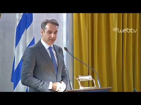 Χαιρετισμός Κυριάκου Μητσοτάκη στην παρουσίαση αναπτυξιακής πρωτοβουλίας ΤΕΕ