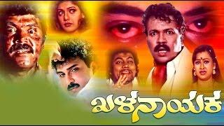Khalanayaka (1999) | Feat.Shashikumar,Ravali | Full  kannada HD Movie