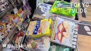 일본 도쿄 브이로그 l 마트 장보고 집밥 만들어 먹는 …