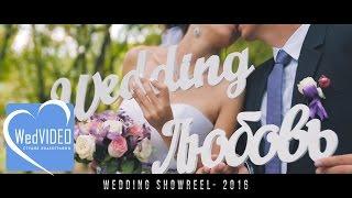 WEDDING SHOWREEL-2016 | WedVideo | Видеограф Руслан Ницевич
