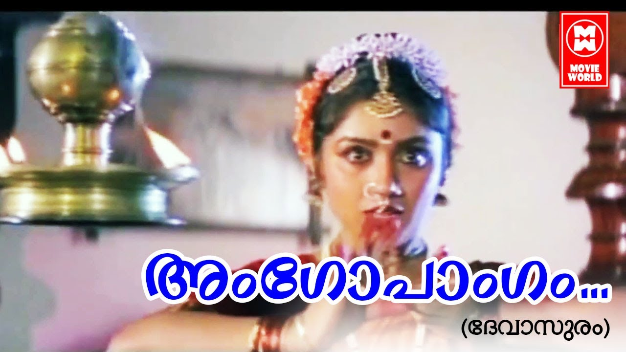 Download malayalam songs - angopangan malayalam song - devasuram movie songs - mohanlal, revathi, innocent