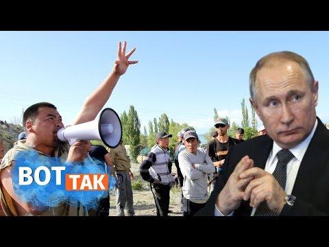 Киргизы протестуют против