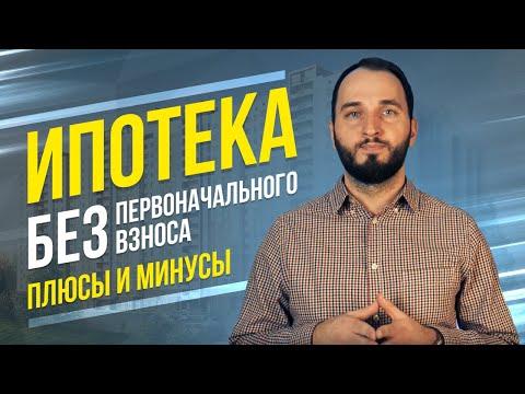 ИПОТЕКА без первоначального взноса. Все плюсы и минусы ипотеки со взносом в 0 рублей.