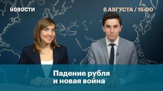 Падение рубля и новая война