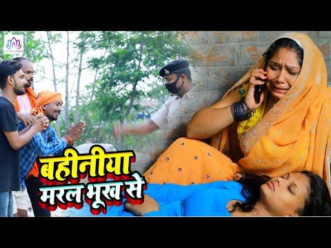#VIDEO    बहिनिया मराल भूख से    #Kaimuri_Upendra    गरीब मजदुर का दर्द    Bhojpuri Sad Song 2020