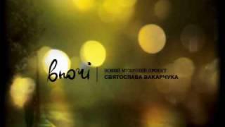Святослав Вакарчук - Чайка (2008 - Вночі)