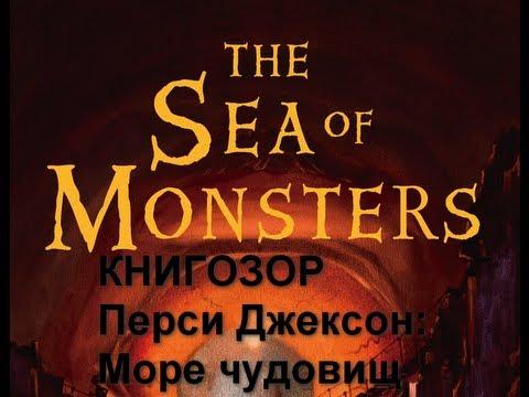 КНИГОЗОР.Перси Джексон:Море чудовищ.