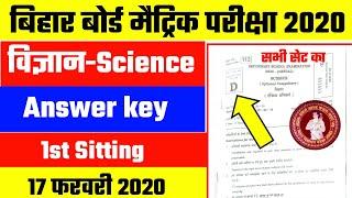10th Science Answer Key 1st sitting 2020/Matric Science Answer Key/Bihar Board Matric Science Answer