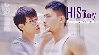 History 2 - Crossing the Line (Legendado) (BL-Drama/Yaoi) (Trailer) 越界