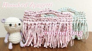 フリンジバッグの編み方【Tシャツヤーン特集】フックドゥズパゲッティ【Hoooked Zpagetti】