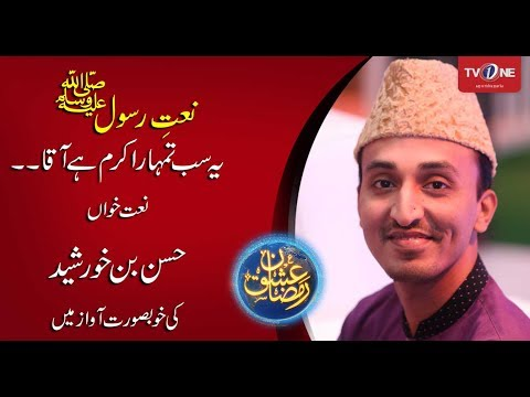 Ye Sab Tumhara Karam Hai Aaqa   Hassan Bin Khursheed   Naat   Ishq Ramazan   TV One   2017