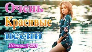 Лучшие Хиты Радио Русский Шансон 2021