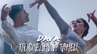 Фото DAVA - Последний танец (Премьера клипа, 2020)