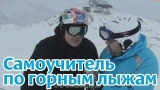Обучающее видео: Самоучитель по катанию на горных лыжах. Серия 5.2