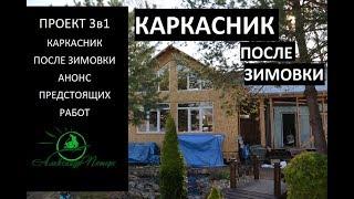 #15 Проект 3в1. Каркасный дом после зимы. Анонс предстоящих работ.