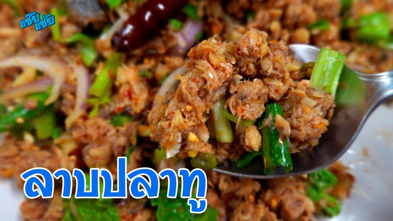 ลาบปลาทู กินกับผักสดผักลวก ทำง่าย กินอร่อย   เมนูง่ายๆ ครัวแซ๊บแซ่บ