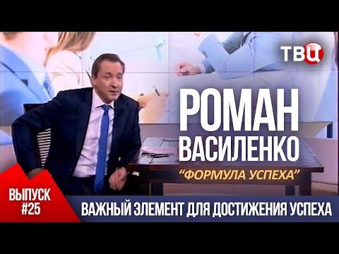 ВЫПУСК 25: Важный элемент для достижения успеха (Роман Василенко для телеканала ТВЦ)