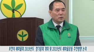 포천시 새마을회 2019년 정기총회