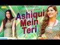 Sapna chaudhary ashiqui mein teri ram avtar poonia devender fauji vr bros new haryanvi songs mp3