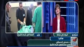 بالفيديو.. مدير مستشفى شرم الشيخ يكشف سبب إجراء وزير الصحة عملية لأحد المرضى