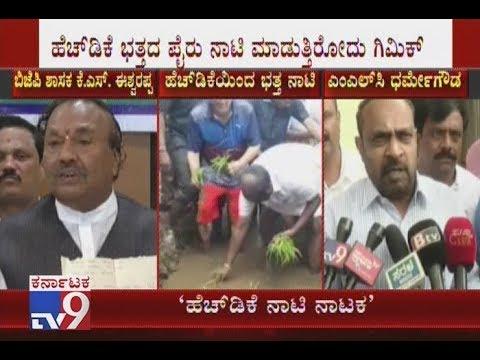 KS Eshwarappa Calls HDK's Sowing Of Paddy As Gimmick, SL Dharmegowda Counters KSE