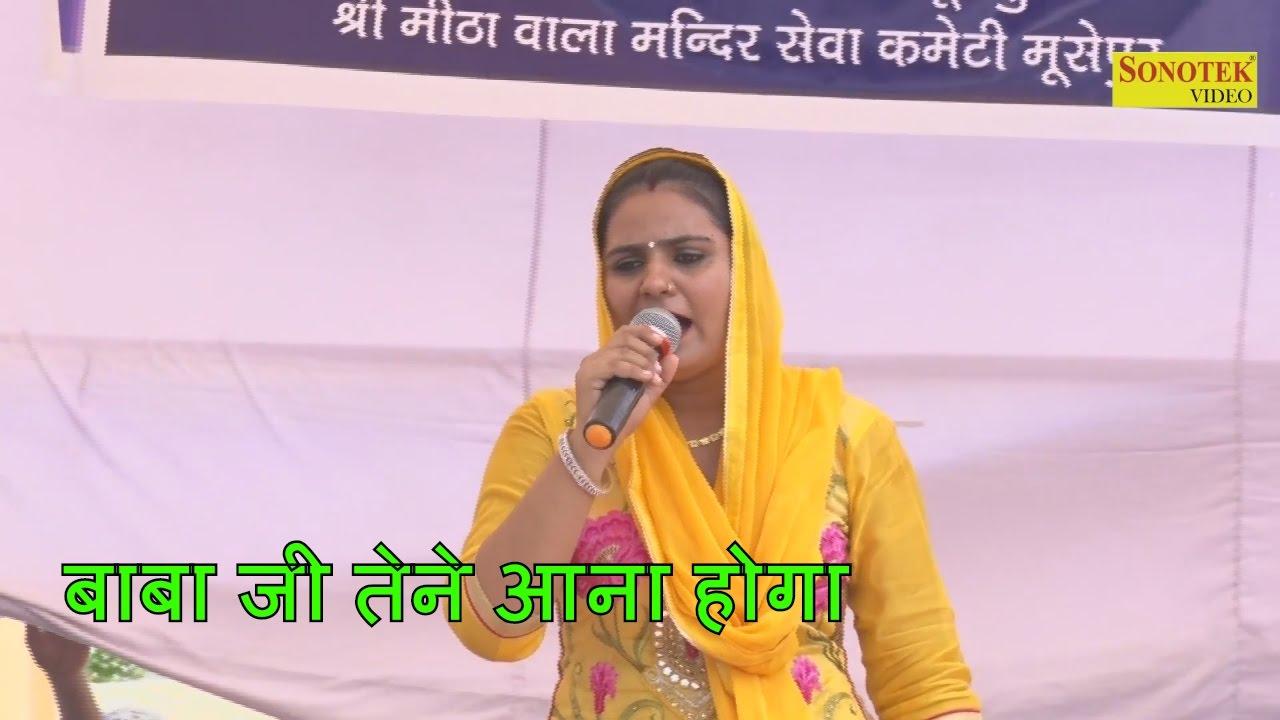 New Haryanvi Ragni || बाबा जी तेने आना होगा || Baba Ji Tene Aana hoga || New 2016