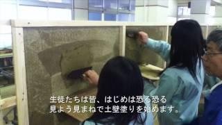 宮津高校建築科で今年2月、『「左官」の仕事と技術を学ぶ!』と題した実...