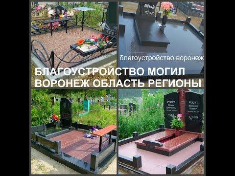 Благоустройство могил Воронеж, установка памятников в Воронеже и области