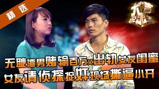 NEW 涂磊情感 大声说出来 第146期 女友撞见男友和闺蜜开房 渣男嘴硬不承认居然还上大声台求婚 CBG重庆广播电视集团官方频道