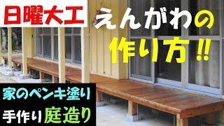 縁側の作り方【日曜大工】 ≪初めての縁側作り≫ 手作り庭造り & 家のペンキ塗り Do-it-yourselfer