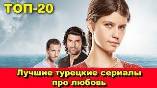 Лучшие турецкие сериалы про любовь. ТОП-20