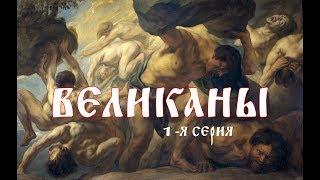 Великаны - Документальный фильм 1-я серия