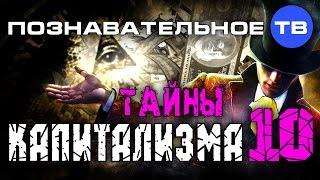 Тайны капитализма 10 (Познавательное ТВ, Валентин Катасонов)