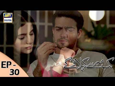 Kab Mere Kehlaoge - Episode 30 - 14th February 2018 - ARY Digital Drama