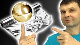 видео Блестящие сферы из фольги