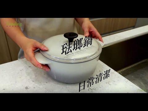 【鑄鐵鍋】白琺瑯鑄鐵鍋,這樣開鍋與保養好清楚