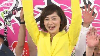 【参院選】佐々木さやか氏(公明:現)神奈川で当選(19/07/21)