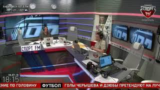100% Футбола с А.Бубновым. Итоги ЧМ-2018