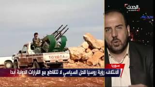 المعارضة السورية تؤكد أنها لن تُسلم حلب