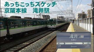 あっちこっちスケッチ~京阪本線 滝井駅