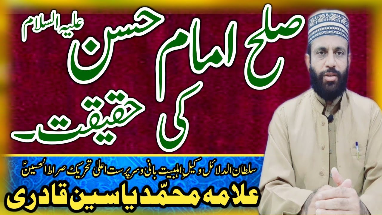 Sulah Imaam Hassan as Ki Haqeeqat Wakeel Ahelbait as Allama Muhammad Yasin Qadri