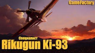 Rikugun Ki-93. Идем к специалисту #1 (World of Warplanes)