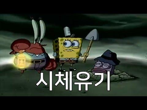 스폰지밥 소름돋는 사실 -2-