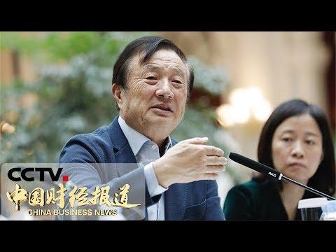 《中国财经报道》 20190527 10:00  CCTV财经
