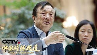 《中国财经报道》 20190527 10:00| CCTV财经